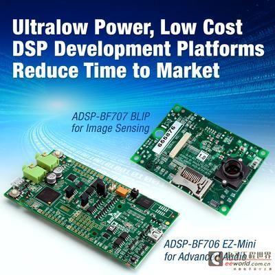 低成本DSP开发平台加快成像检测和高级音频应用上市时间