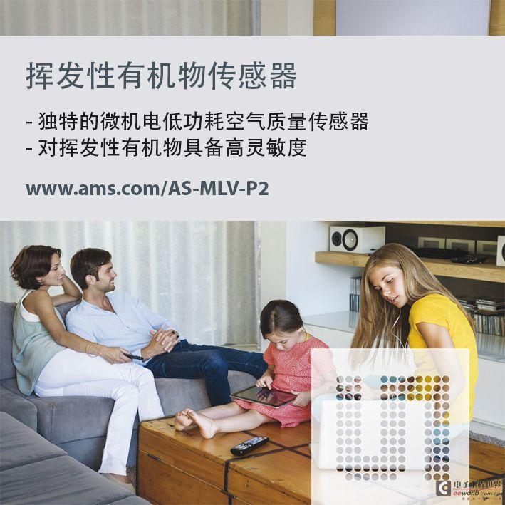 ams气体传感器帮助Withings室内监测系统维护空气质量