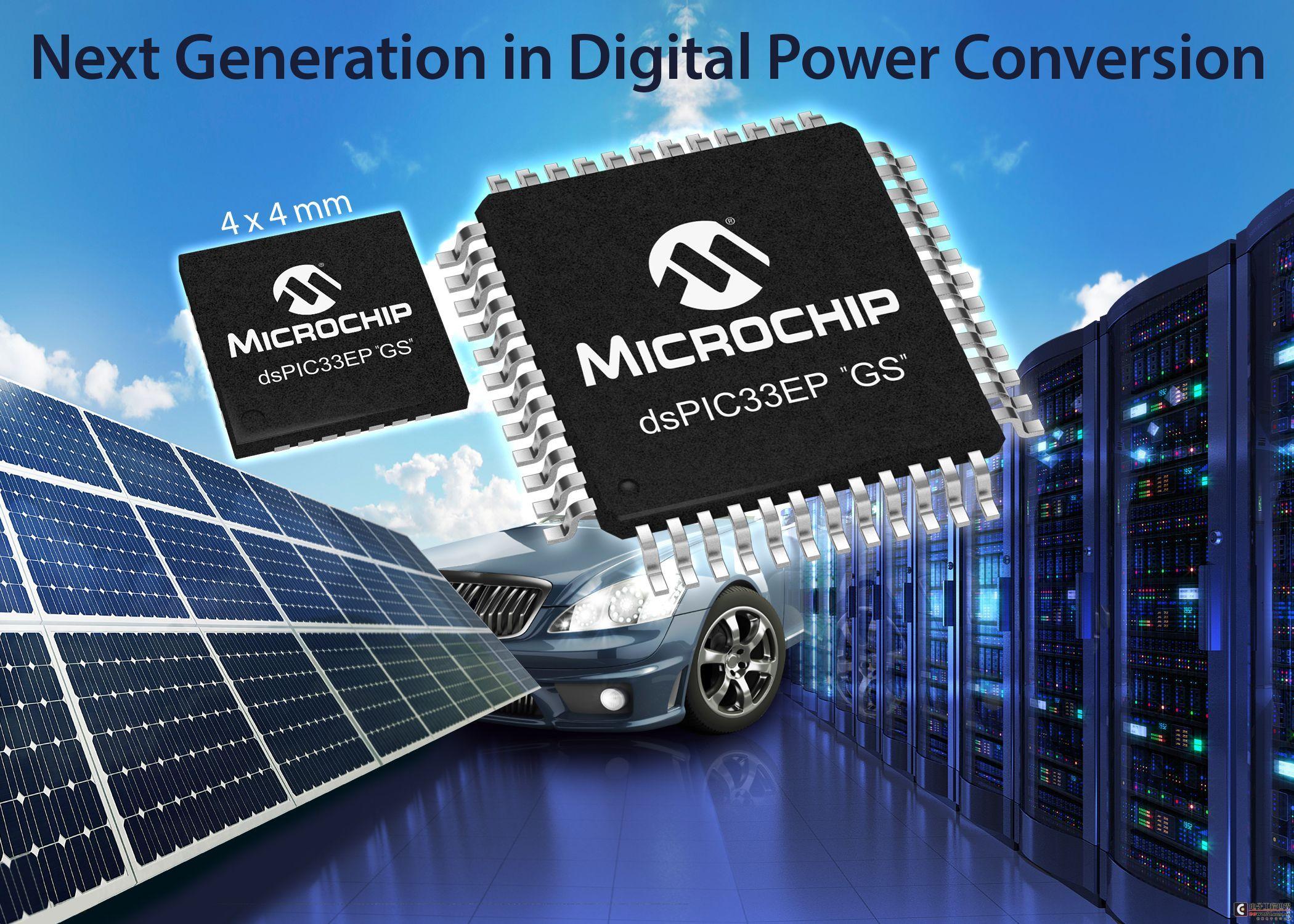 """Microchip推出專為數字電源應用新型dsPIC33EP""""GS""""系列產品"""