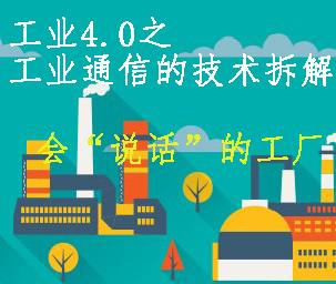 """工业4.0之工业通信的技术拆解,会""""说话""""的工厂"""