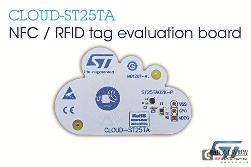 ST推新款NFC评估板,简化物联网、智能城市的NFC设计