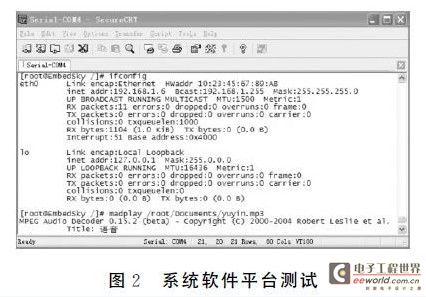 基于开源视频MJPG_Streamer的智视频监控红网软件图片