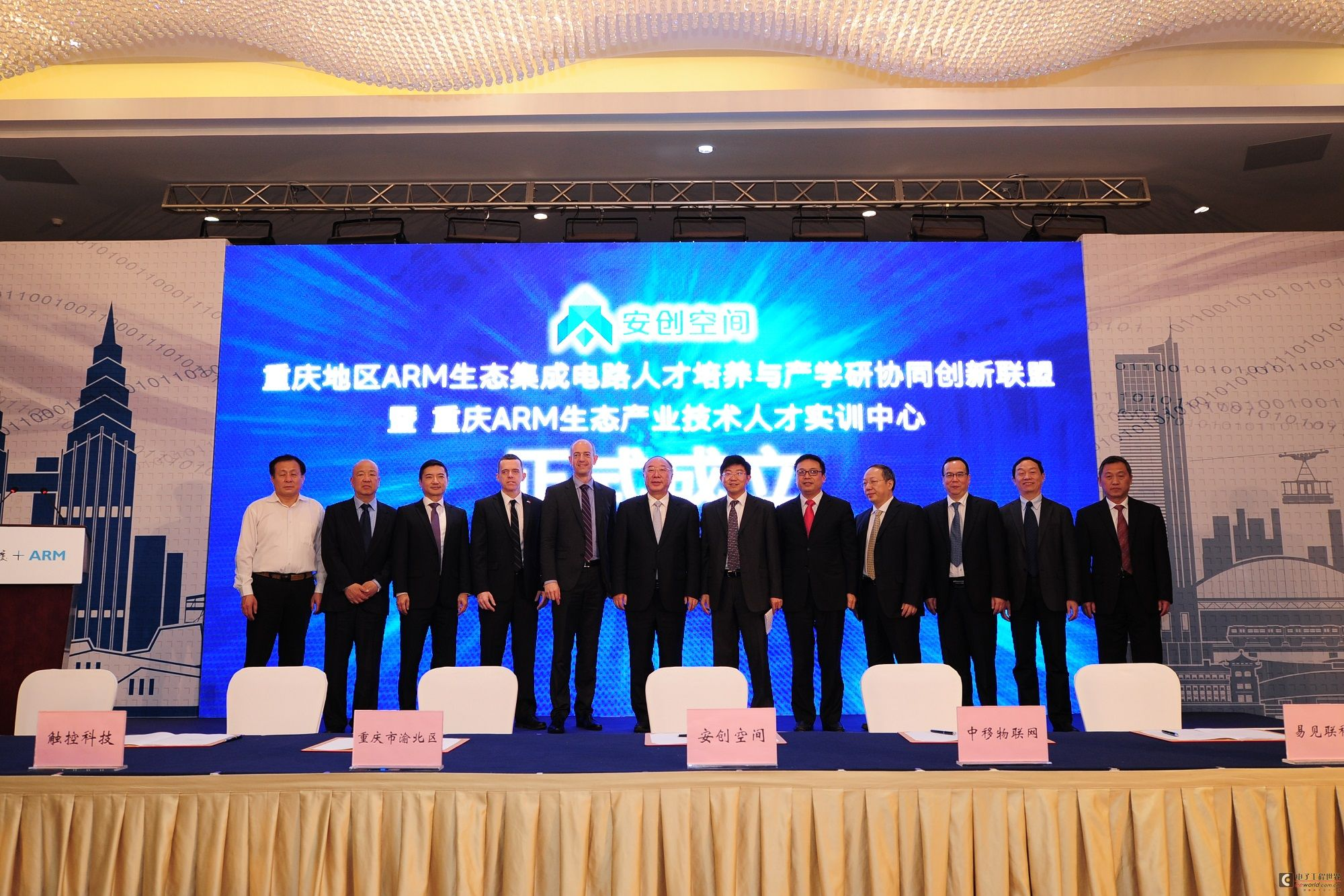 安创空间重庆公司正式开业