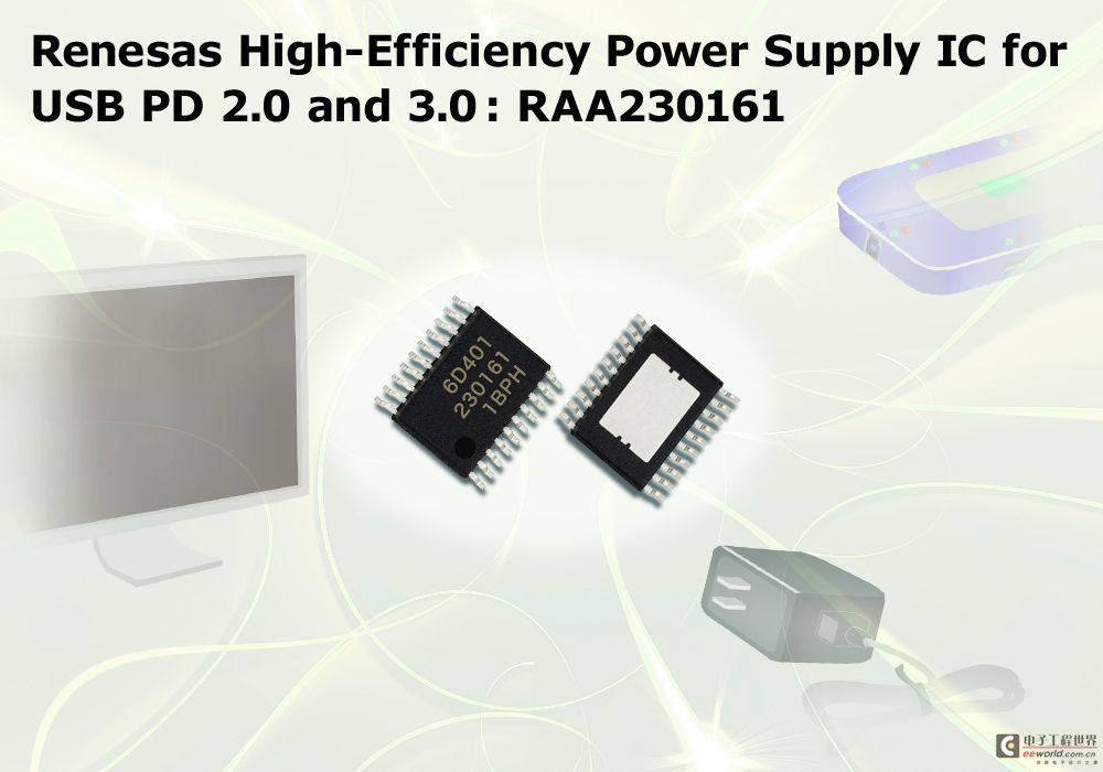 瑞萨电子推出支持USB PD 2.0及3.0标准下的供电电源IC