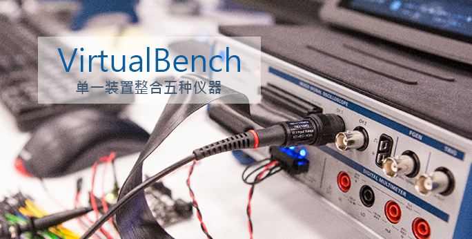 NI Virtual Bench單一裝置整合五種儀器