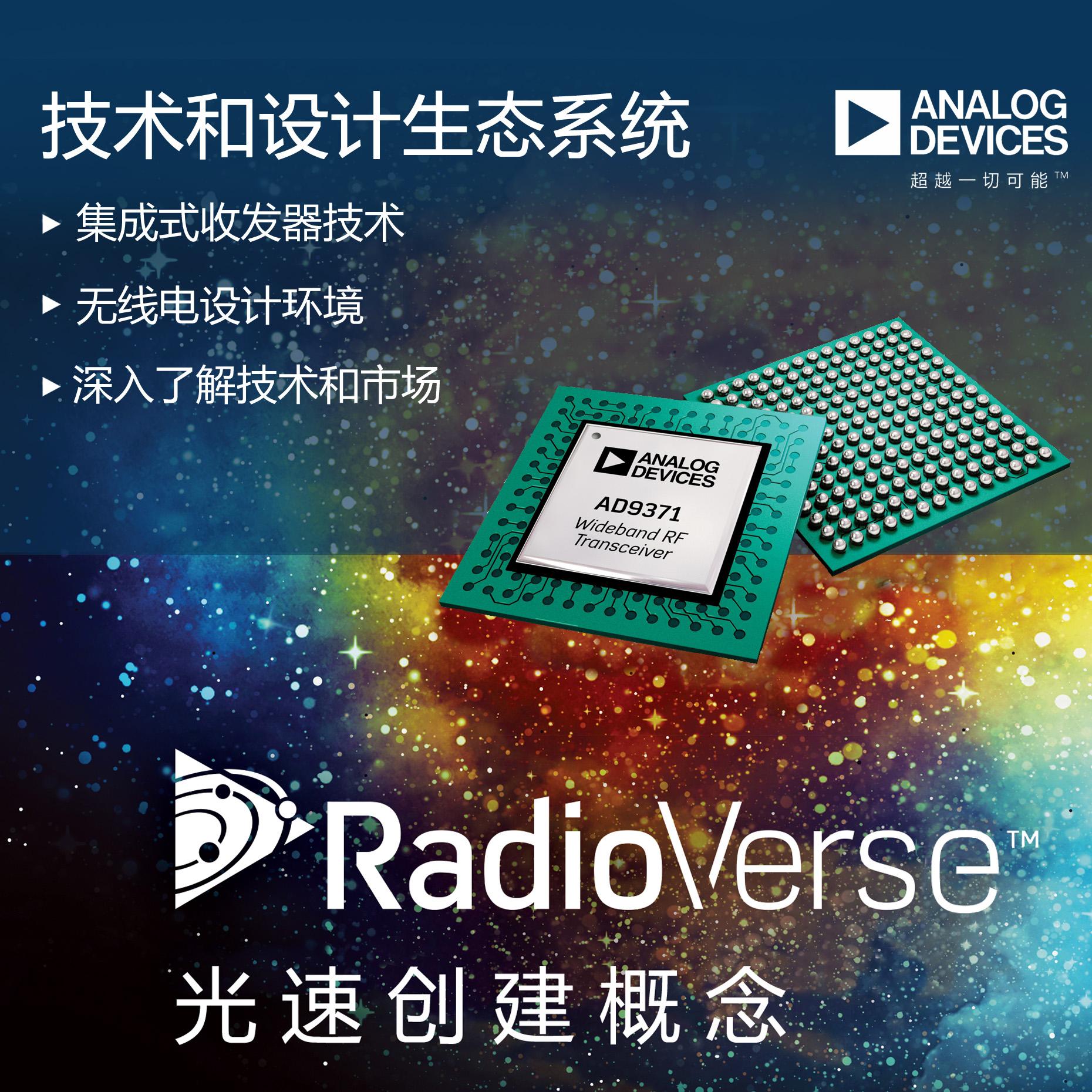 ADI公司利用RadioVerse™技术和设计生态系统简化无线系统设计