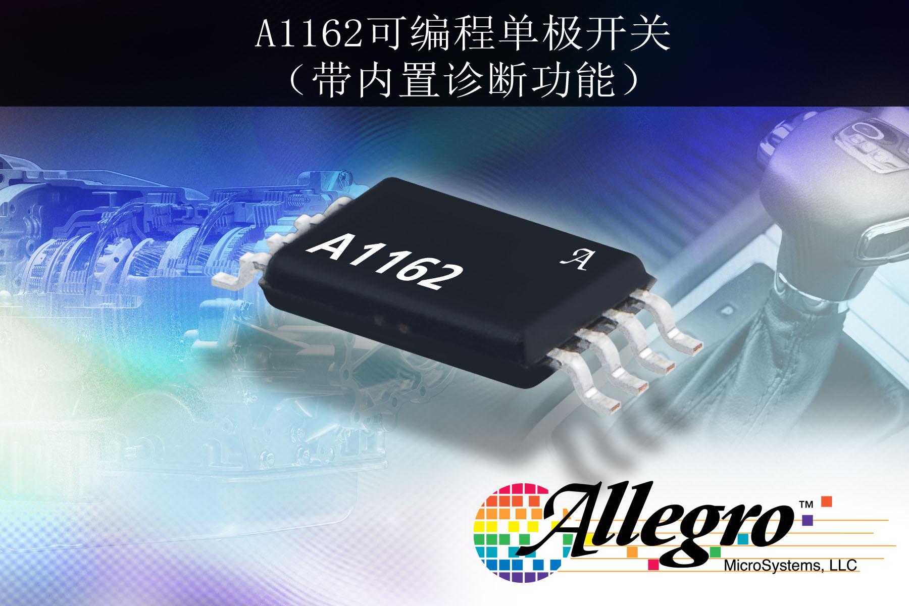 Allegro MicroSystems, LLC发布全新可编程单极霍尔效应开关