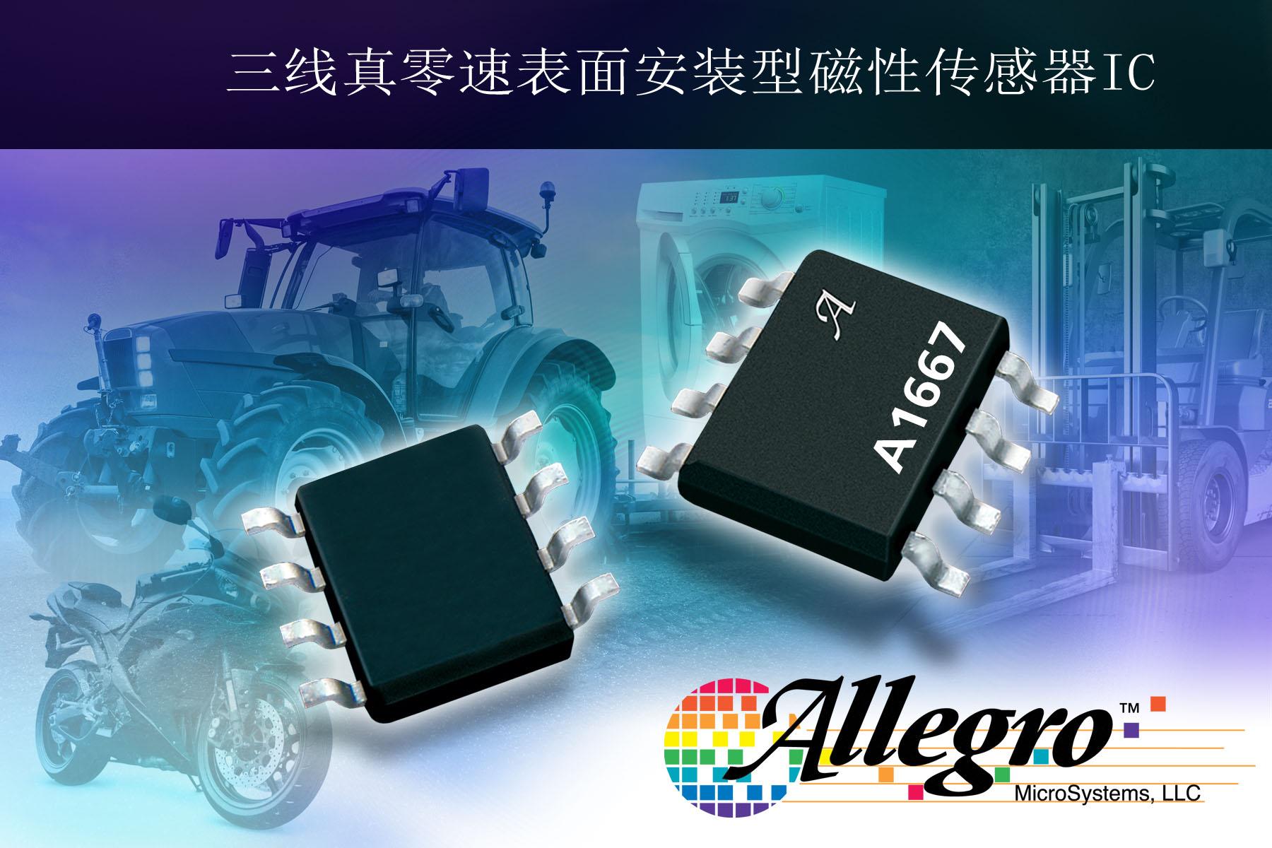 Allegro MicroSystems, LLC发布全新三线真零速磁性速度传感器IC