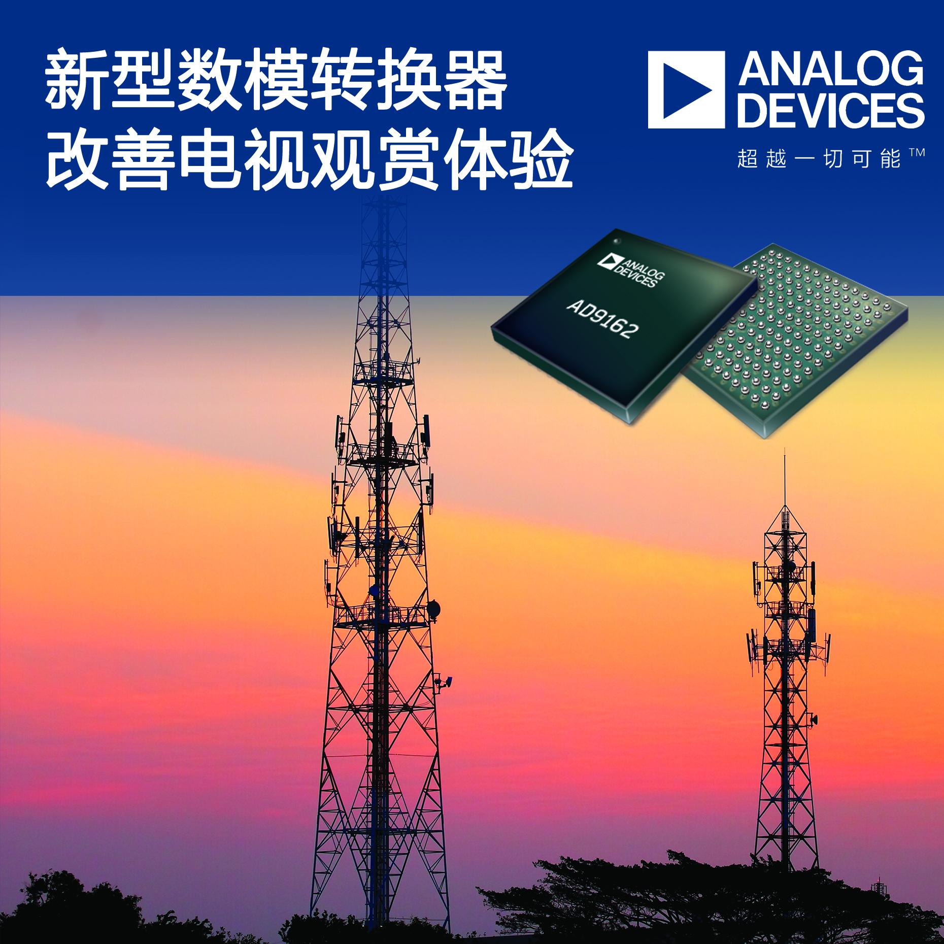 ADI公司数模转换器改善电视观赏体验