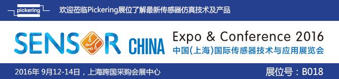 Pickering Interfaces将在中国国际传感器与应用技术展览会展出