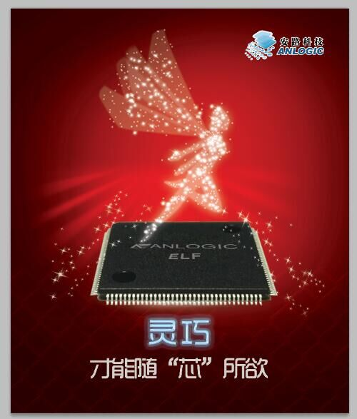 上海安路科技宣布国内首款ELF系列非易失性CPLD产品批量供货