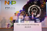 2016恩智浦FTF未来科技峰会在深圳召开  描绘智能时代的美好