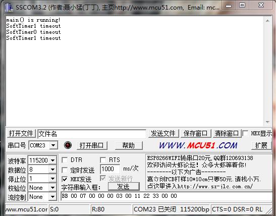 STM32 多路软定时器 - ziye334 - ziye334的博客