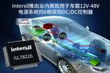 Intersil推出用于车载12V-48V电源系统的6相双向DC/DC控制器