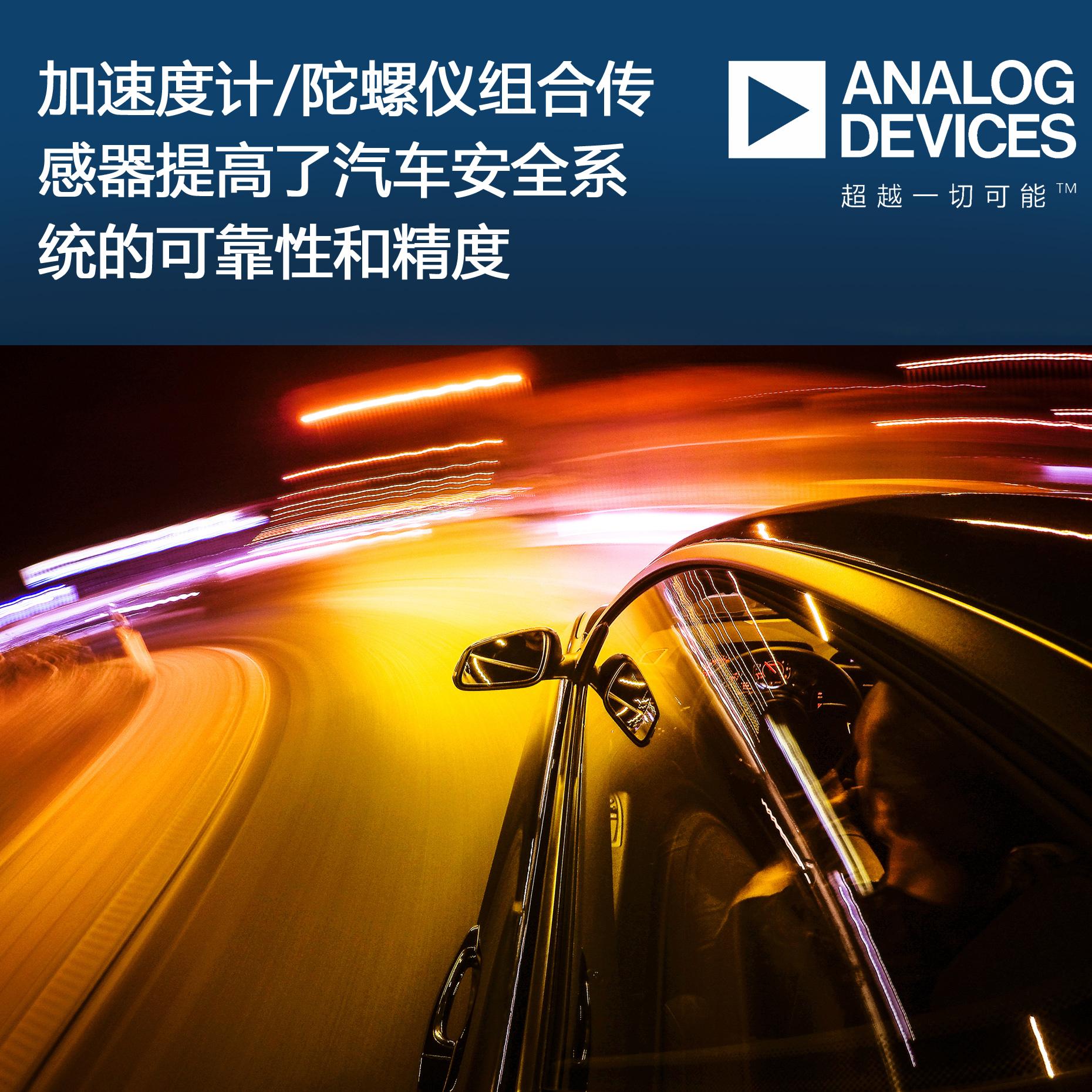 ADI推出全集成式惯性组合传感器系列 ADXC150x