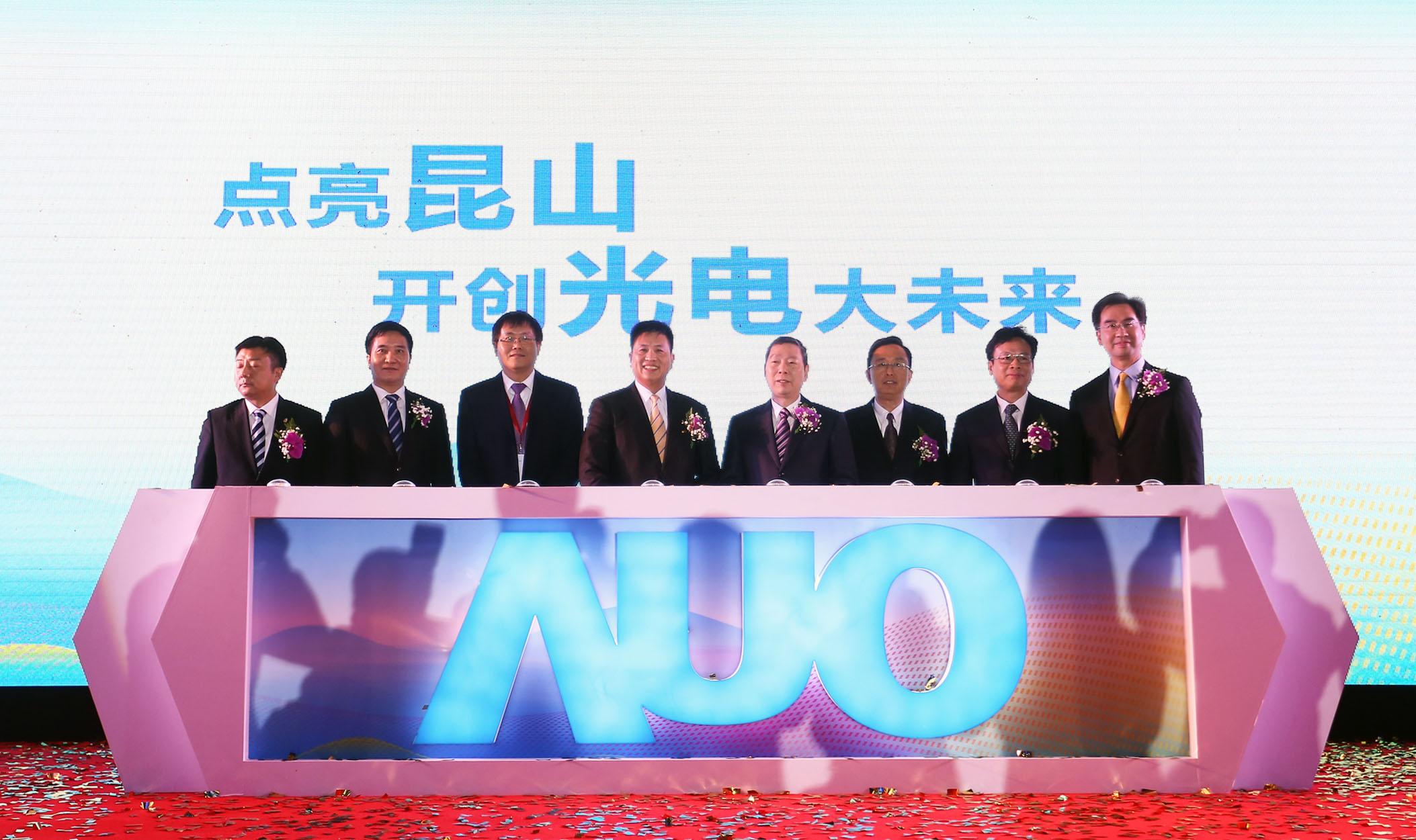 图二_友达昆山厂盛大开幕宣布成功量产.jpg