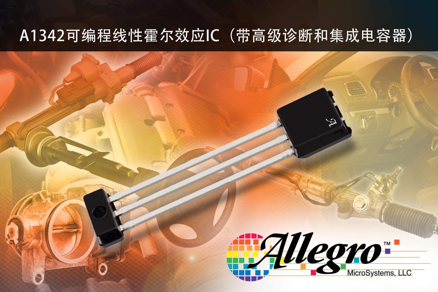 Allegro MicroSystems, LLC推出高精度可编程霍尔效应线性传感器IC