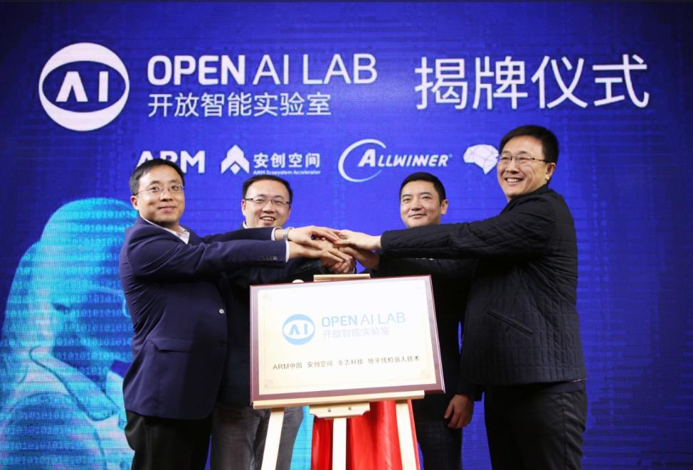 目标人工智能 安创空间携伙伴成立OPEN AI LAB
