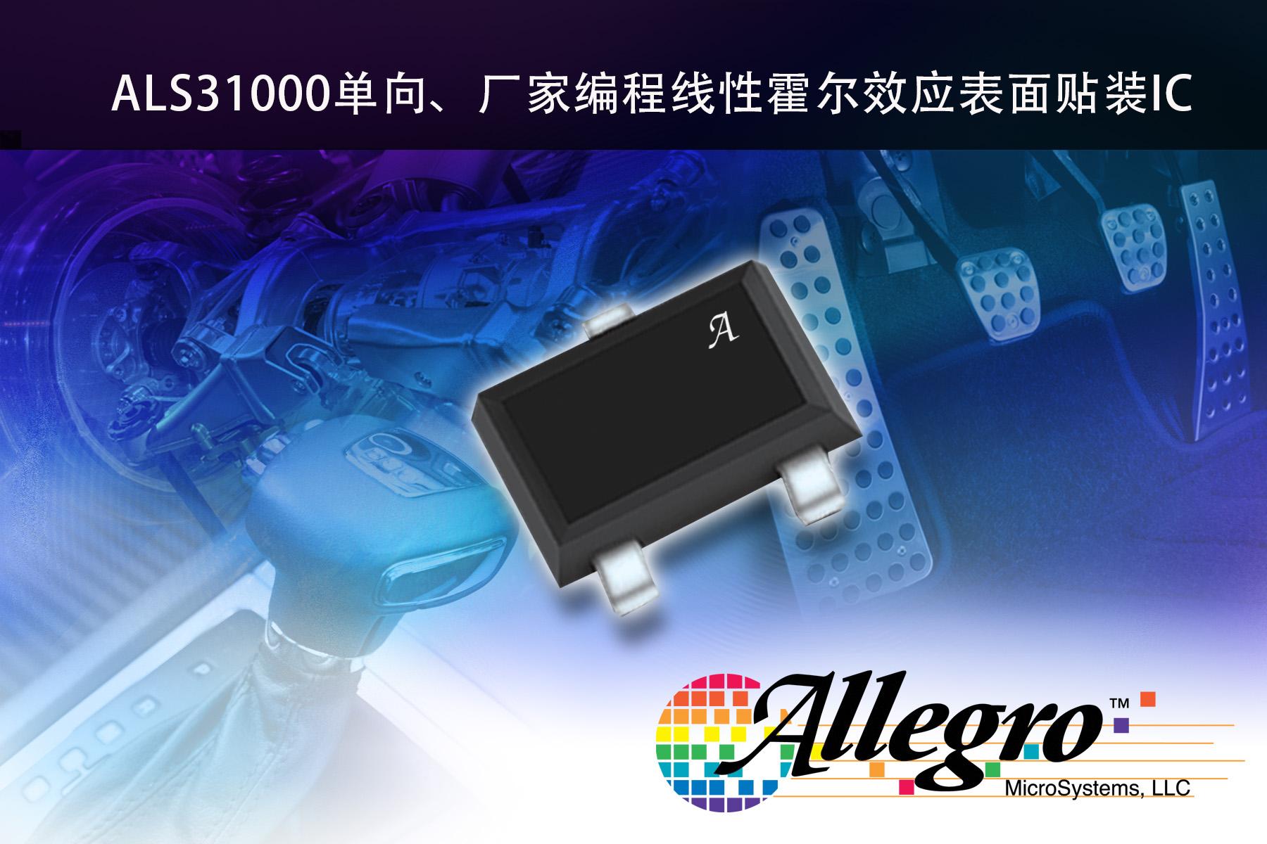 Allegro MicroSystems, LLC推出单向,工厂编程的表面贴装线性霍尔IC