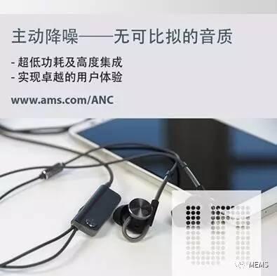 ams收购Incus Laboratories巩固主动降噪产品