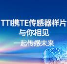 TTI携TE传感器样片与你相见,一起传感未来
