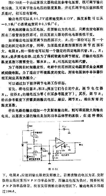 温度系数和电压可变的参考电压源电路图