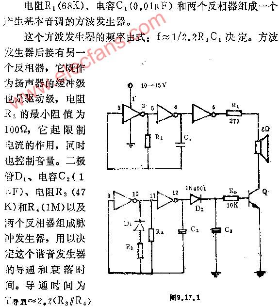 可以用一块cmos集成电路4049,一只2n2222晶体管,一只8欧扬声器和少
