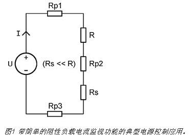 电阻性电源负载的模拟在线电阻监视