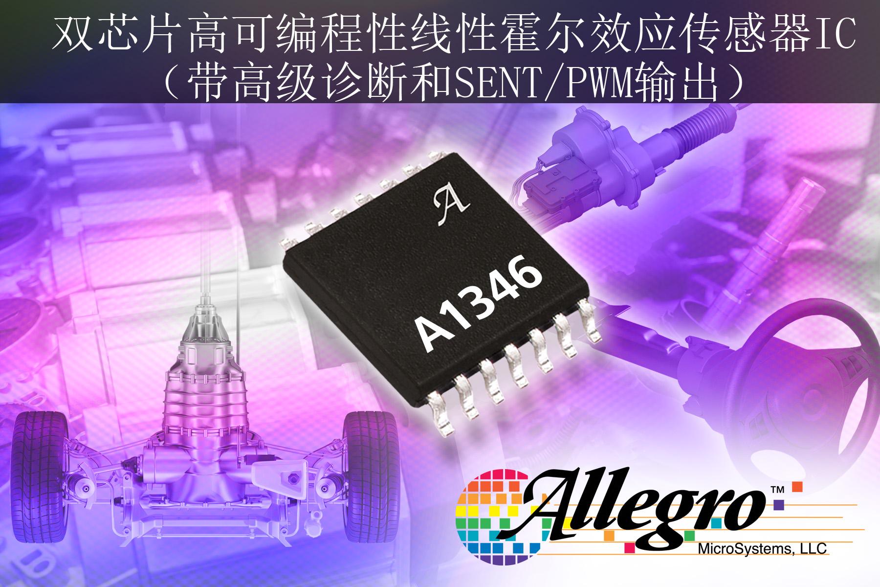 Allegro MicroSystems, LLC推出双芯片 高度可编程线性霍尔传感器IC