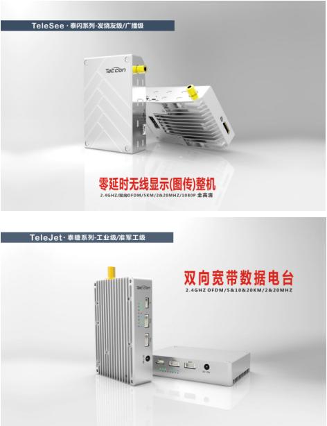 FPGA 應用于無人機零延時1080p60無線顯示1+4電臺