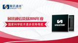 展讯通信荣获2016年度<font color='red'>国家科学技术进步奖</font>特等奖