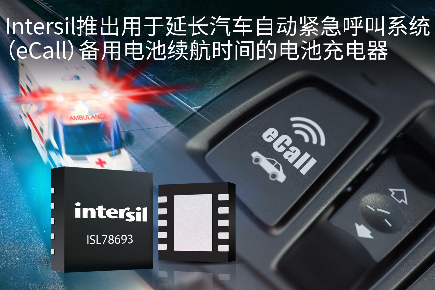 Intersil推出eCall备用电池充电器
