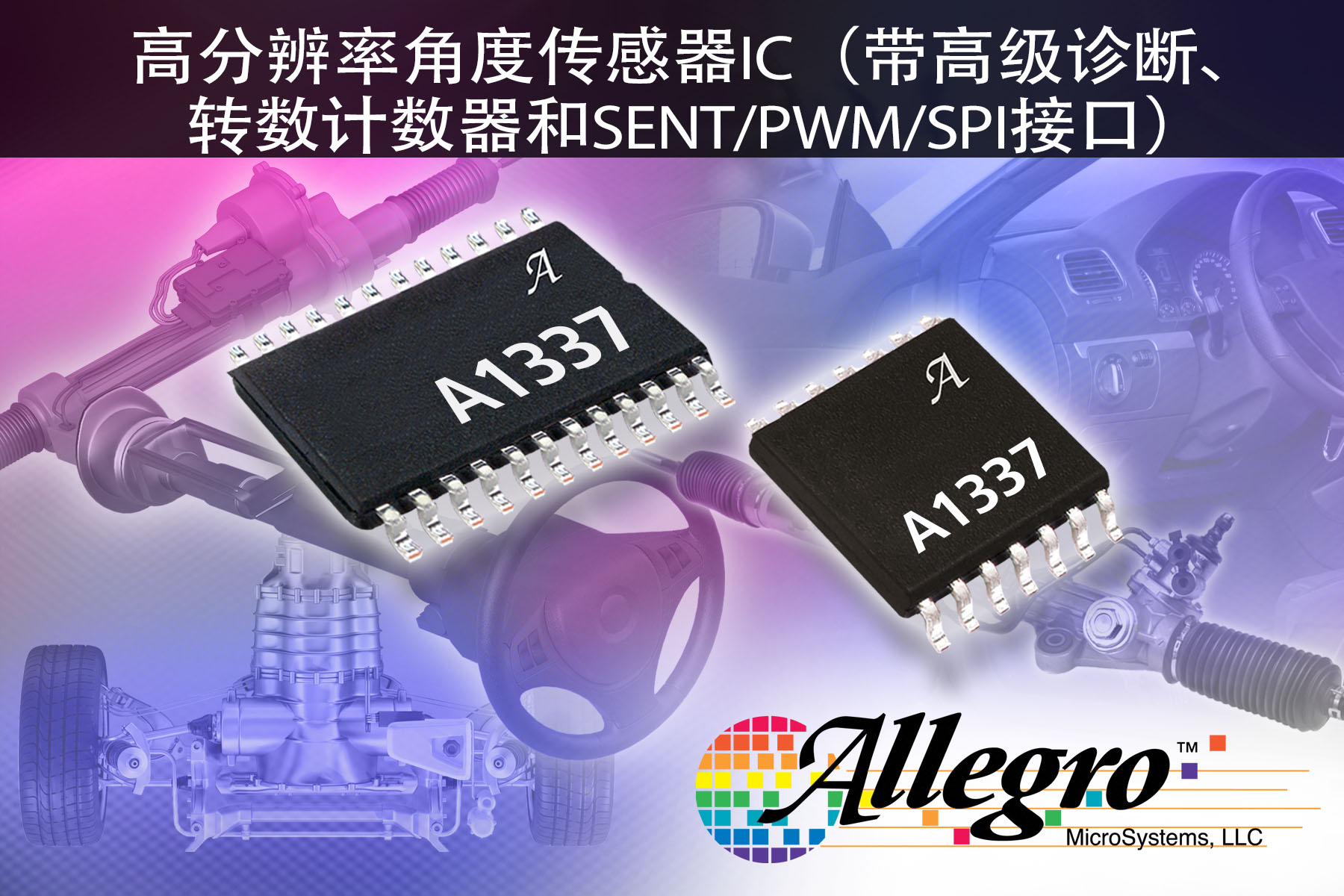Allegro MicroSystems, LLC发布全新0到360° 角度传感器芯片