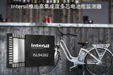 Intersil推出高集成度多芯电池组监测器
