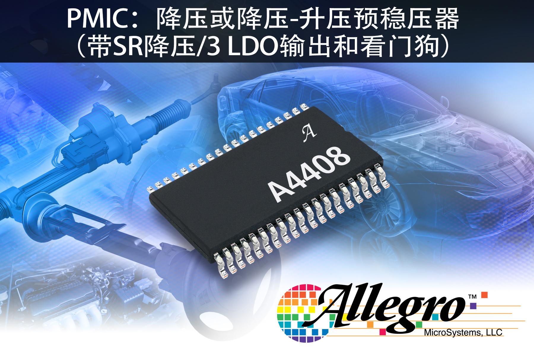 Allegro MicroSystems, LLC推出全新多输出汽车PMIC