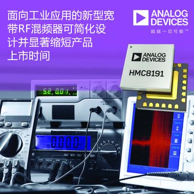 ADI今日推出面向工业应用的新型宽带RF混频器