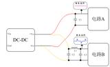 DC-DC电源模块常见应用问题分析与解决