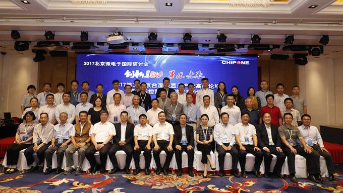 第三届京台面板显示产业高峰论坛成功举办