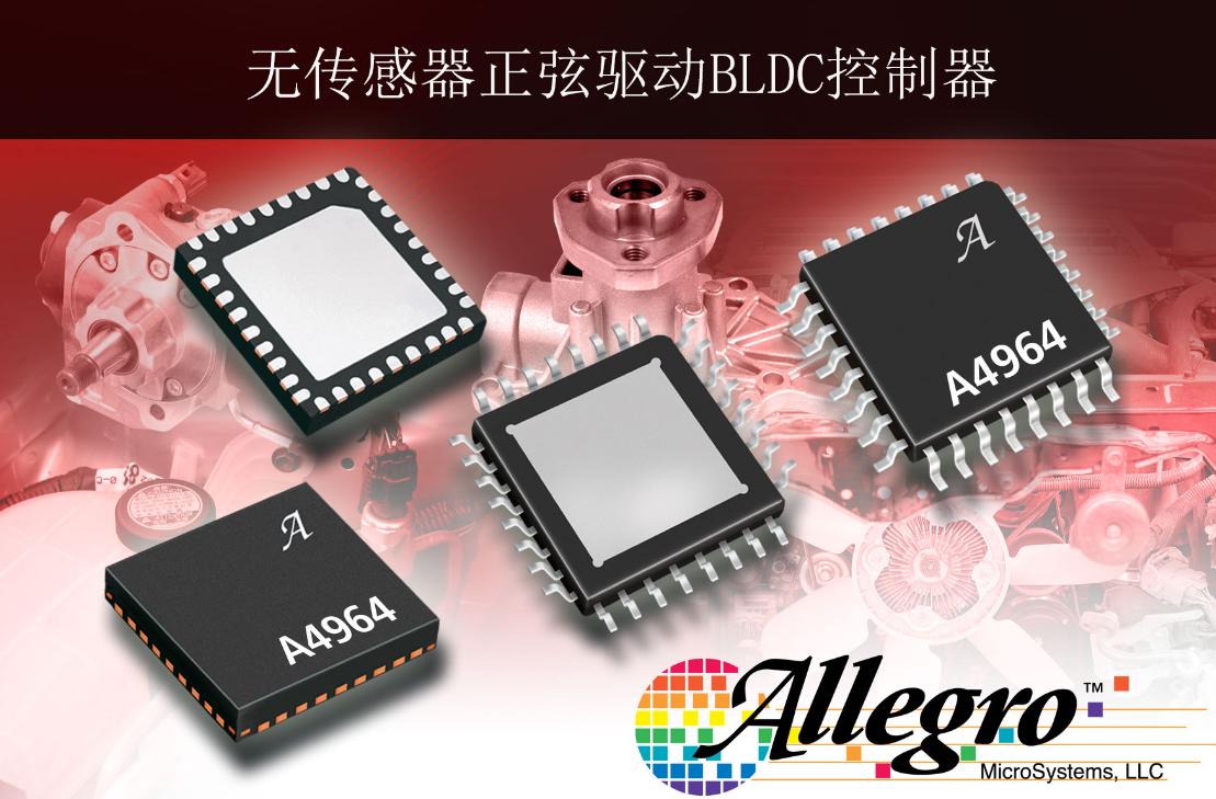 Allegro MicroSystems,LLC发布无传感器型 正弦波三相门控制器
