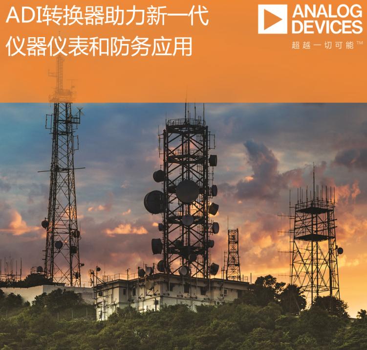 ADI公司高速模数转换器助力新一代高级仪器仪表和防务应用