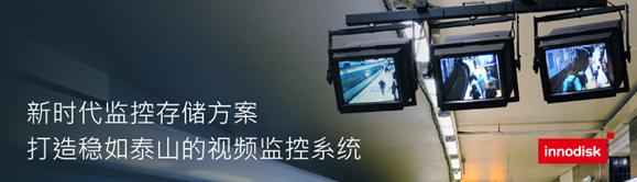 打造稳如泰山的视频监控系统,宜鼎国际推新时代监控存储