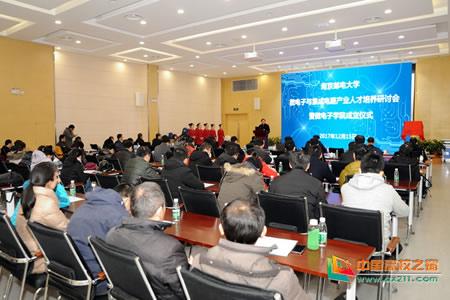南京邮电大学举行微电子与集成电路工业人才培养研讨会