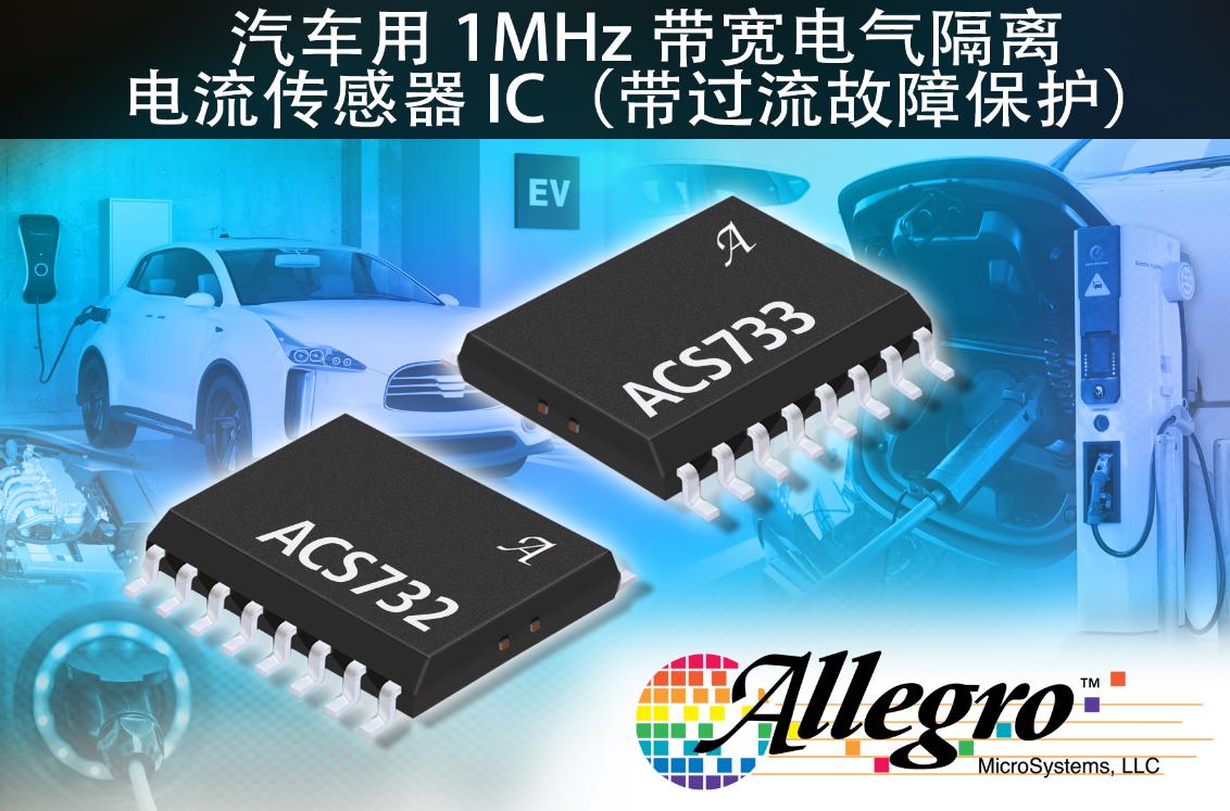 Allegro MicroSystems, LLC两款电流传感器以补充现有的的产品系列