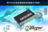 Allegro MicroSystems,LLC推出新型汽车控制单元电源管理IC