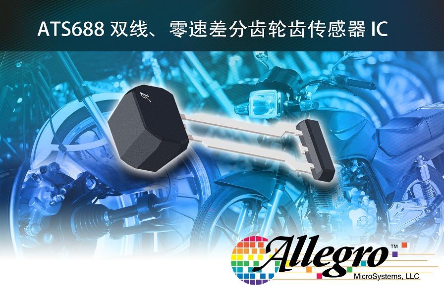 Allegro MicroSystems,LLC为新齿轮速度传感器推出新封装产品