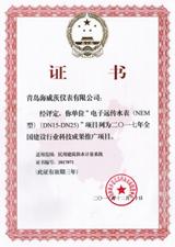 专家认定国内领先技术,哈米克荣获全国科技成果推广证书