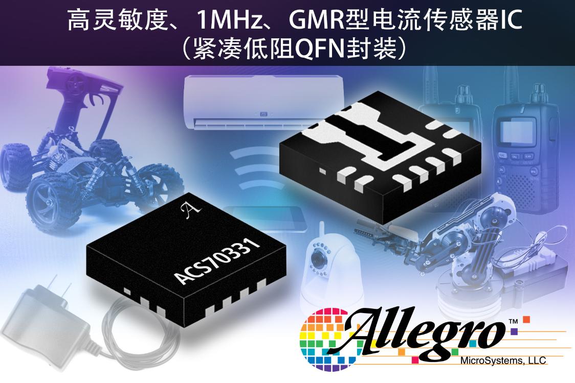 Allegro MicroSystems, LLC推出首款完全集成的高灵敏度电流传感器