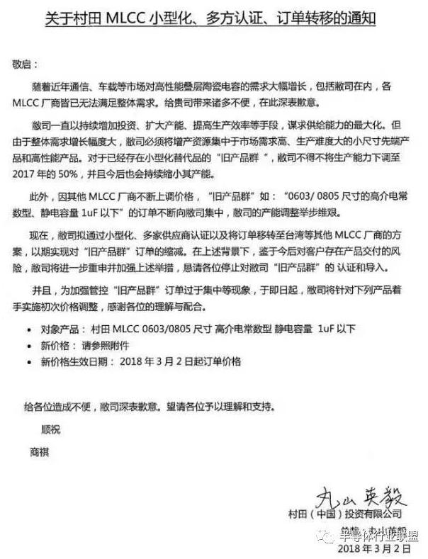 村田宣布MLCC部分产品减产50%且涨价