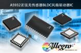 Allegro MicroSystems,LLC发布正弦波无传感器BLDC风扇驱动器