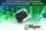 Allegro MicroSystems,LLC发布新型全集成精确电流传感器